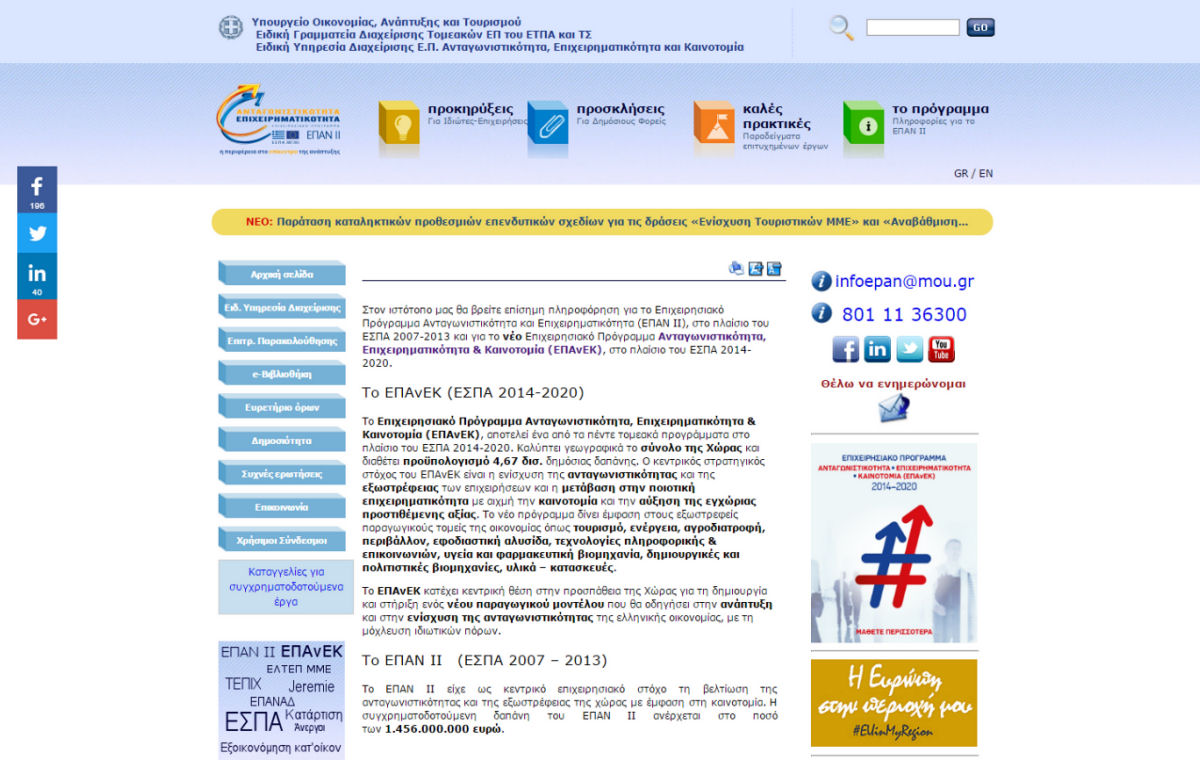 Ministry of Development portal